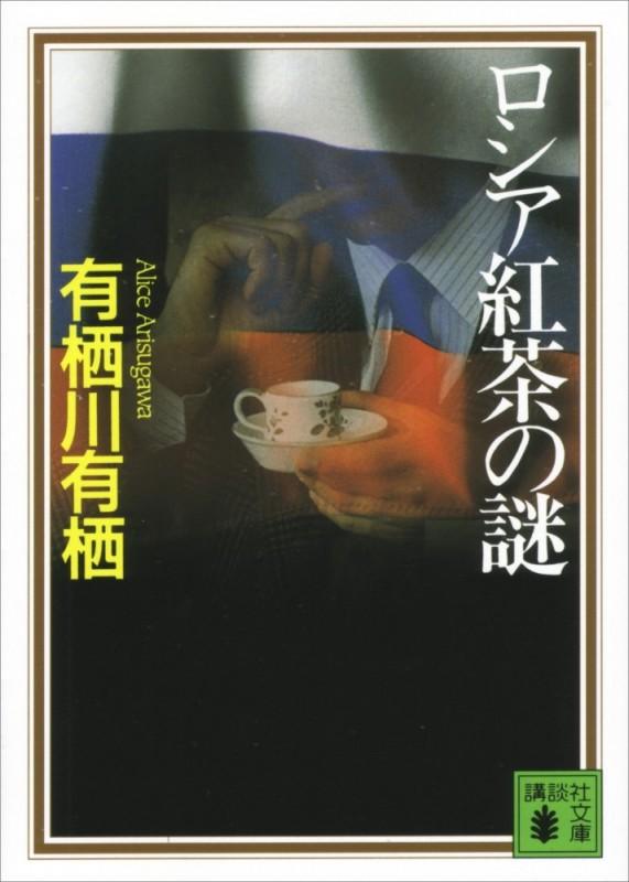 【期間限定価格】ロシア紅茶の謎