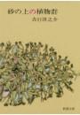 砂の上の植物群(新潮文庫)