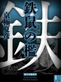 鉄鼠の檻(1) 【電子百鬼夜行】