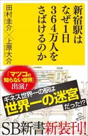 新宿駅はなぜ1日364万人をさばけるのか