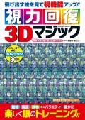 【期間限定価格】視力回復3Dマジック