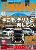 LET'S GO 4WD【レッツゴー4WD】2021年1月号