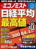 週刊エコノミスト2021年4/6号
