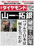週刊ダイヤモンド 17年11月25日号