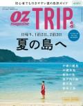 OZmagazine TRIP 2017年8月号