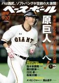週刊ベースボール 2019年 9/30号
