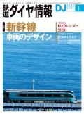 鉄道ダイヤ情報2020年1月号