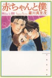 赤ちゃんと僕(5)