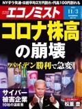 週刊エコノミスト2020年11/3号