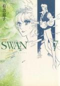 SWAN-白鳥- 愛蔵版 7