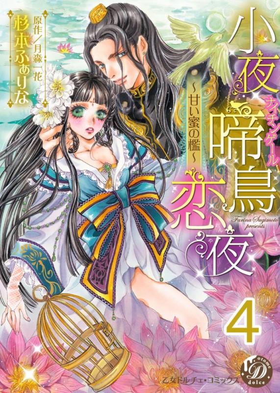 小夜啼鳥恋夜〜甘い蜜の檻〜【分冊版】4