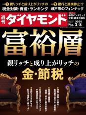 週刊ダイヤモンド 20年2月8日号