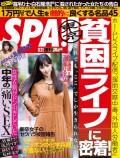 週刊SPA! 2017/11/21号