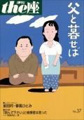 the座37号 父と暮せば(1998)