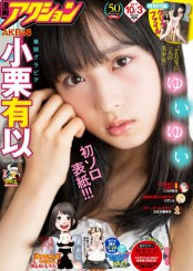漫画アクション  2017年10/3号