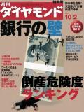 週刊ダイヤモンド 04年10月2日号