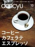 dancyu 2015年10月号