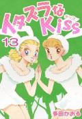 イタズラなKiss(フルカラー版) 13巻