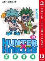 HUNTER×HUNTER カラー版 13