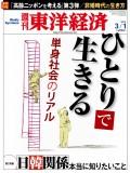 週刊東洋経済2014年3月1日号