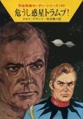【期間限定価格】宇宙英雄ローダン・シリーズ 電子書籍版98 危うし惑星トラムプ!
