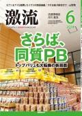 月刊激流  2018年6月号