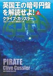 英国王の暗号円盤を解読せよ!(上)