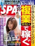 週刊SPA! 2018/09/04号