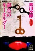 銀色のキーホルダー〜杉原爽香 二十五歳の秋〜
