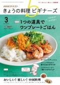 NHK きょうの料理ビギナーズ 2017年3月号