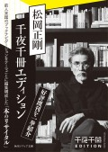 スペシャルガイド ・オブ・「千夜千冊エディション」vol.1~12