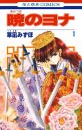【期間限定価格】暁のヨナ(1)