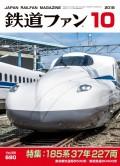 鉄道ファン2018年10月号