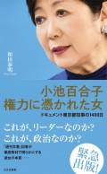 小池百合子 権力に憑かれた女〜ドキュメント東京都知事の1400日〜