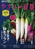 NHK 趣味の園芸 やさいの時間 2017年9月号