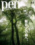 Pen 2018年 6/1号