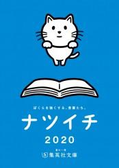 【無料小冊子】ナツイチGuide2020<通常版>