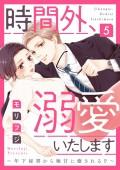 【ショコラブ】時間外、溺愛いたします〜年下秘書から極甘に癒される!?〜(5)