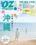 OZmagazine 2014年7月号 No.507