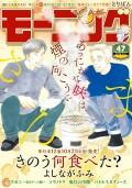 モーニング 2016年47号 [2016年10月20日発売]
