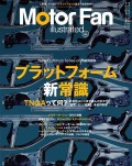 Motor Fan illustrated Vol.146