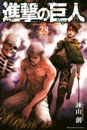 【試し読み増量版】進撃の巨人 attack on titan(28)