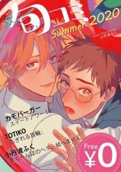 【無料】ビーボーイ旬コミ Summer2020