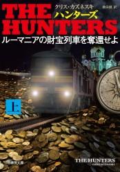 THE HUNTERS ルーマニアの財宝列車を奪還せよ 上
