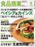 食品商業 2018年8月号