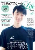 フィギュアスケートLife Vol.6