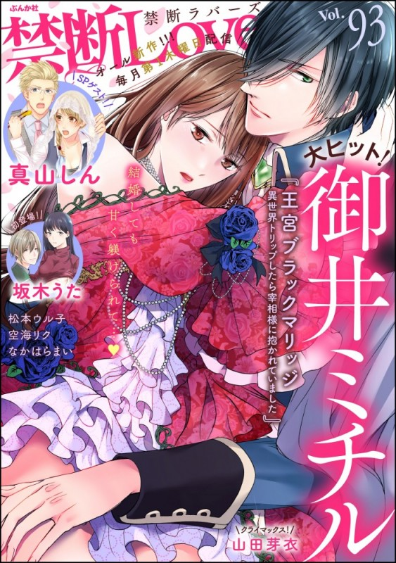 禁断Lovers Vol.093