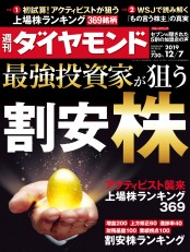 週刊ダイヤモンド 19年12月7日号