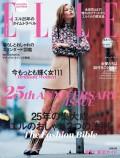 ELLE Japon 2014年11月号