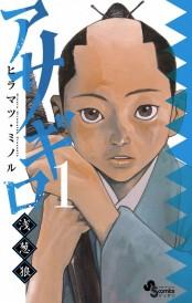 アサギロ〜浅葱狼〜 1
